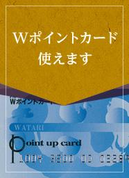 Wポイントカード使えます