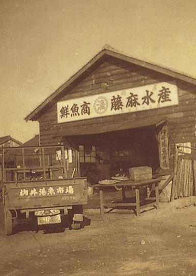 創業当時の社屋